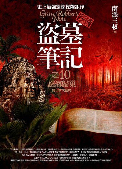 首页>书籍档案>普天>华文小说> 盗墓笔记之10:谜海归巢(大结局)(全新