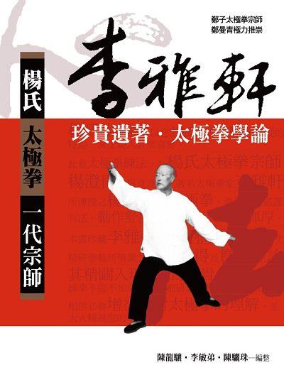 杨氏太极拳一代宗师:李雅轩珍贵遗著-太极拳学论