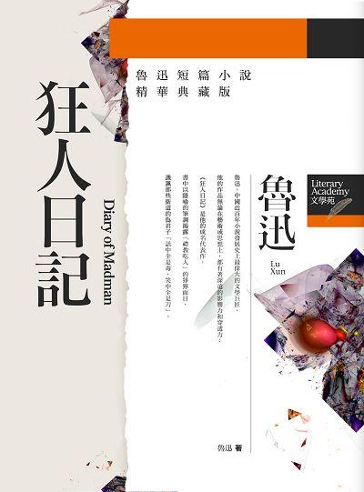 鲁迅书籍封面设计