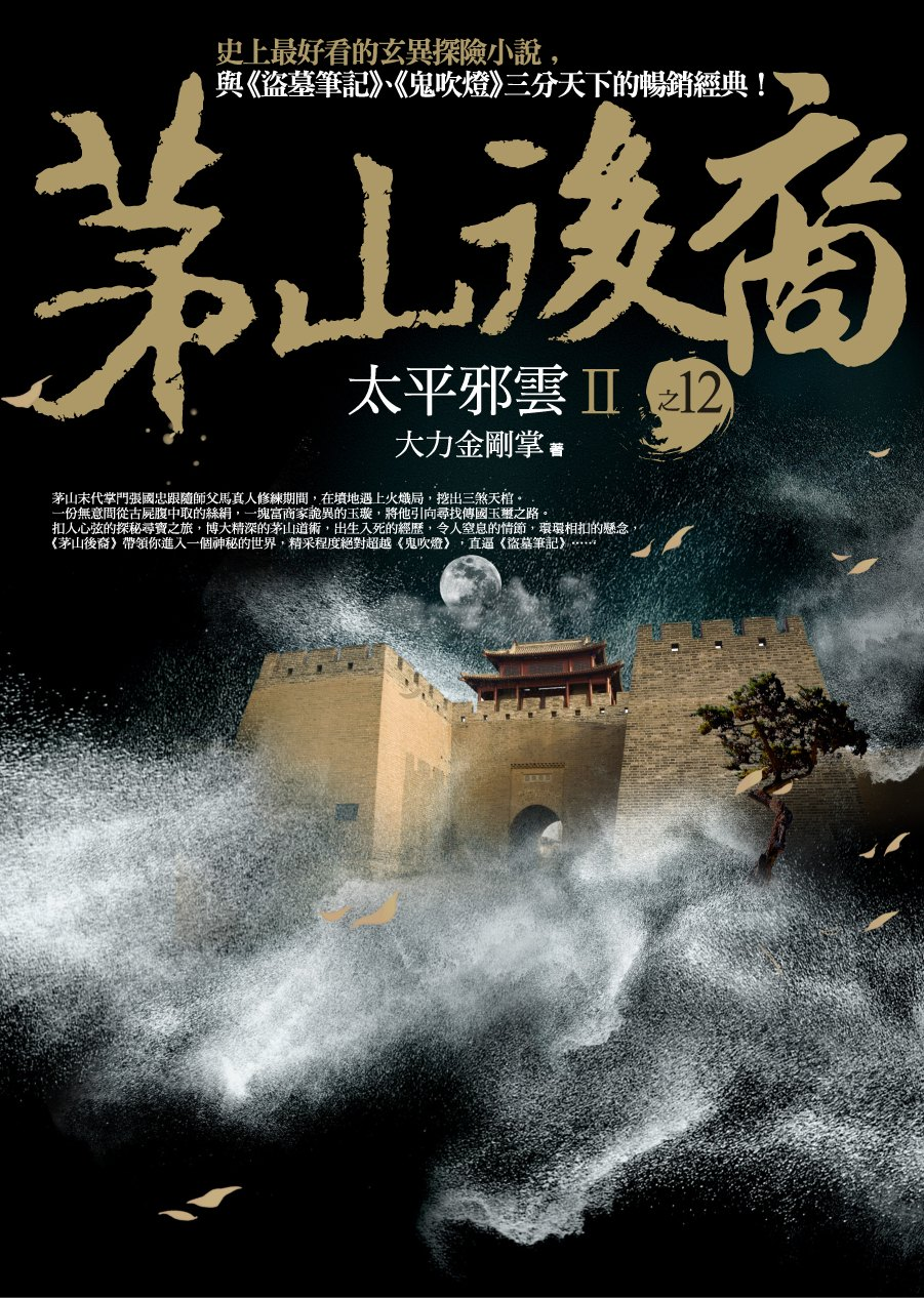 中国太平手绘海报