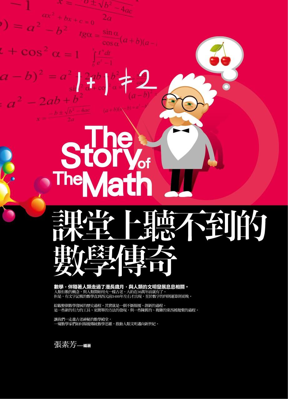课堂上听不到的数学传奇|自然科学|全品|书籍档案